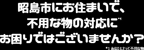 昭島 市 ゴミ
