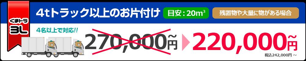 【くまトラ3L】4tトラック以上のお片付け【目安:20m3】220,000円~