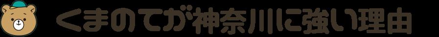 くまのてが神奈川に強い理由