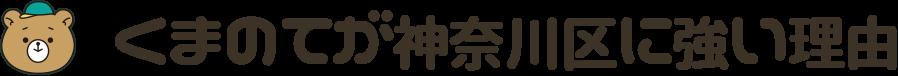 くまのてが横浜市神奈川区に強い理由