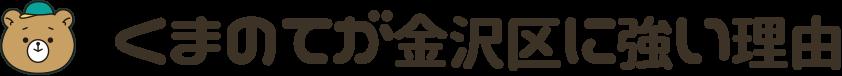 くまのてが横浜市金沢区に強い理由