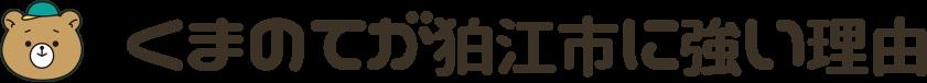 くまのてが狛江市に強い理由