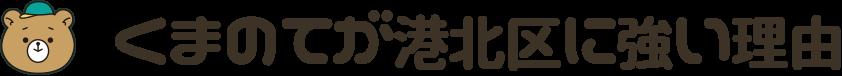 くまのてが横浜市港北区に強い理由