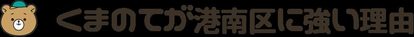 くまのてが横浜市港南区に強い理由