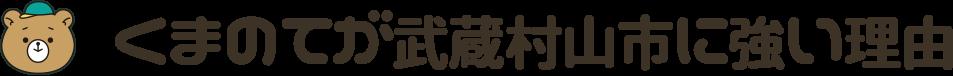 くまのてが武蔵村山市に強い理由