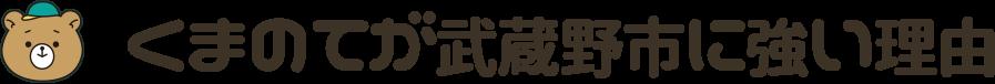 くまのてが武蔵野市に強い理由
