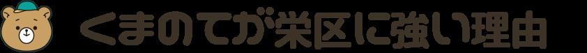 くまのてが横浜市栄区に強い理由