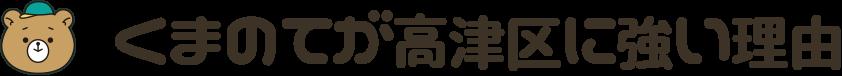 くまのてが川崎市高津区に強い理由