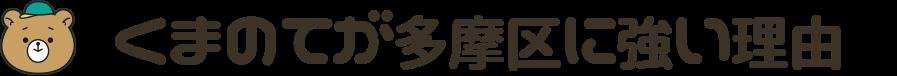 くまのてが川崎市多摩区に強い理由