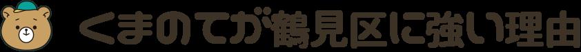 くまのてが横浜市鶴見区に強い理由