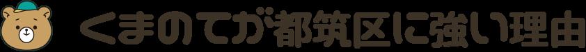 くまのてが横浜市都筑区に強い理由