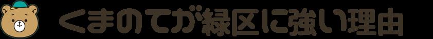 くまのてが横浜市緑区に強い理由
