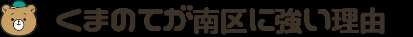 くまのてが横浜市南区に強い理由