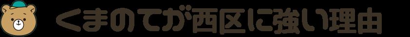 くまのてが横浜市西区に強い理由