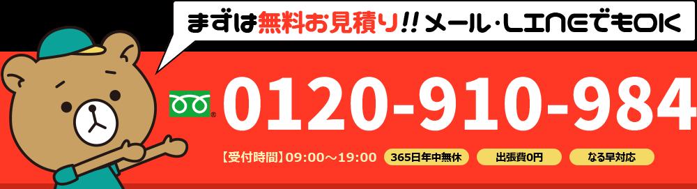 0120-910-984【受付時間】9時~20時 365日年中無休