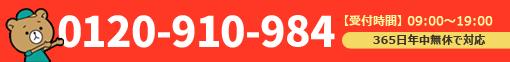 0120-910-984【受付時間:9:00~21:00】365日年中無休