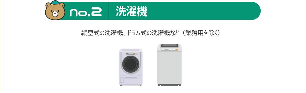 No.2 洗濯機|縦型式の洗濯機、ドラム式の洗濯機など(業務用を除く)