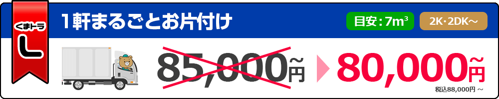 【くまトラL】1軒まるごとお片付け【目安:7m3】80,000円~