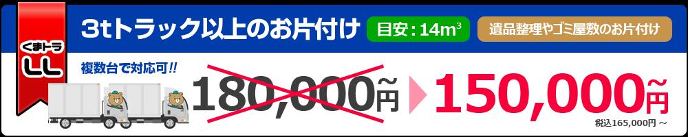 【くまトラLL】3tトラック以上のお片付け【目安:14m3】150,000円~