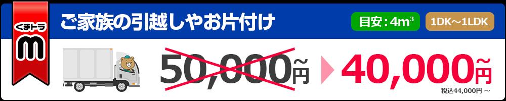 【くまトラM】ご家族の引越しやお片付け【目安:4m3】40,000円~