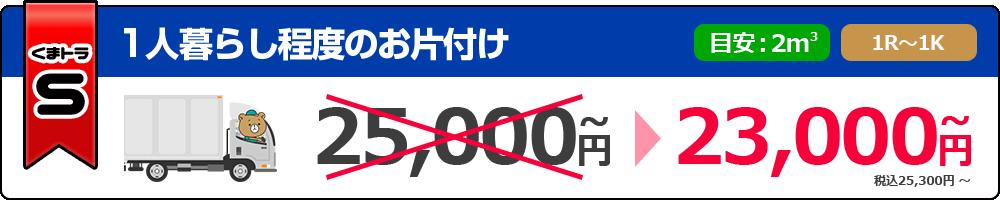 【くまトラS】1人暮らし程度のお片付け【目安:2m3】23,000円~