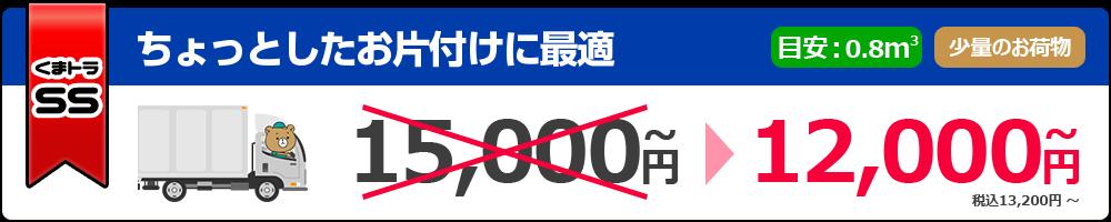 【くまトラSS】ちょっとしたお片付けに最適【目安:1㎥】12,000円~