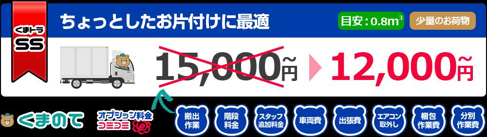 【くまトラSS】ちょっとしたお片付けに最適【目安:1㎥】12,000円~ オプション料金コミコミ