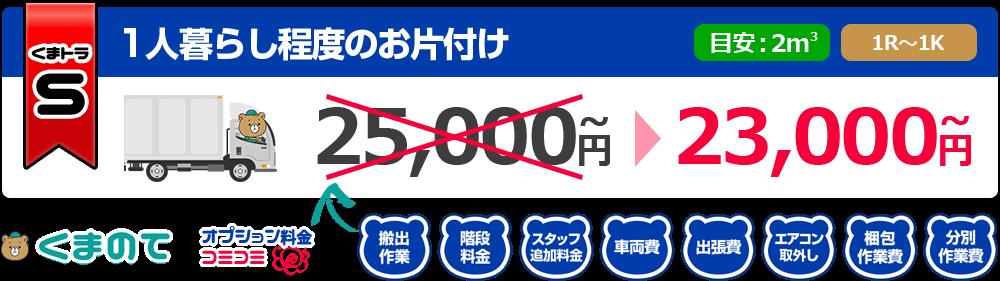 【くまトラS】1人暮らし程度のお片付け【目安:2㎥】23,000円~ オプション料金コミコミ