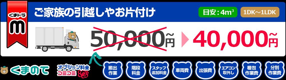 【くまトラM】ご家族の引越しやお片付け【目安:4㎥】40,000円~ オプション料金コミコミ
