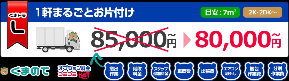 【くまトラL】1軒まるごとお片付け【目安:7㎥】80,000円~