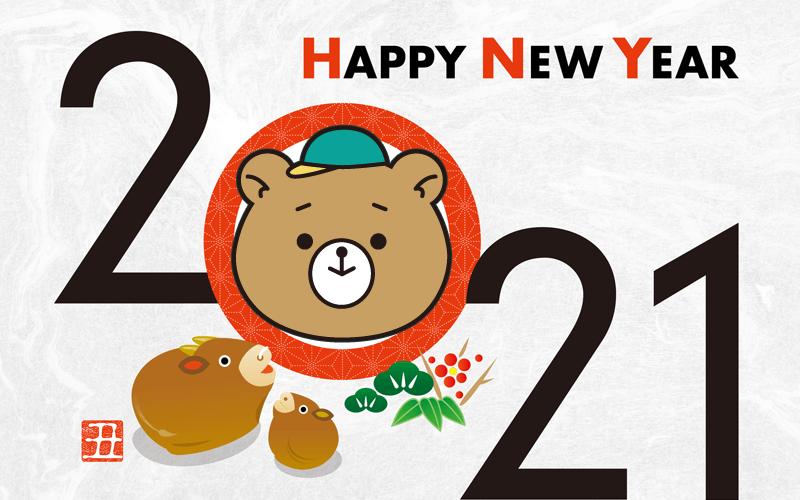 新年のご挨拶と年始の営業時間について